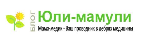 Блог Юли-мамули