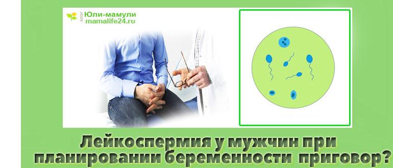 Лейкоспермия при планировании