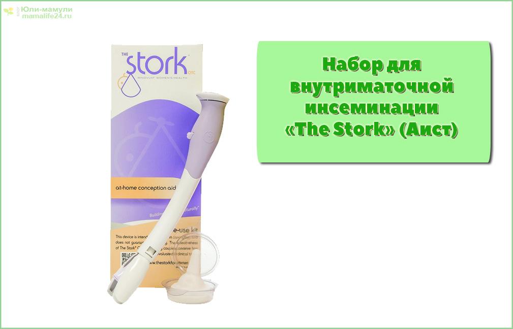 Набор для внутриматочной инсеминации «The Stork» (Аист)