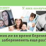Забеременеть во время беременности