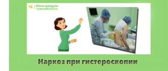 Наркоз при гистероскопии
