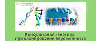 Консультация генетика при планировании беременности