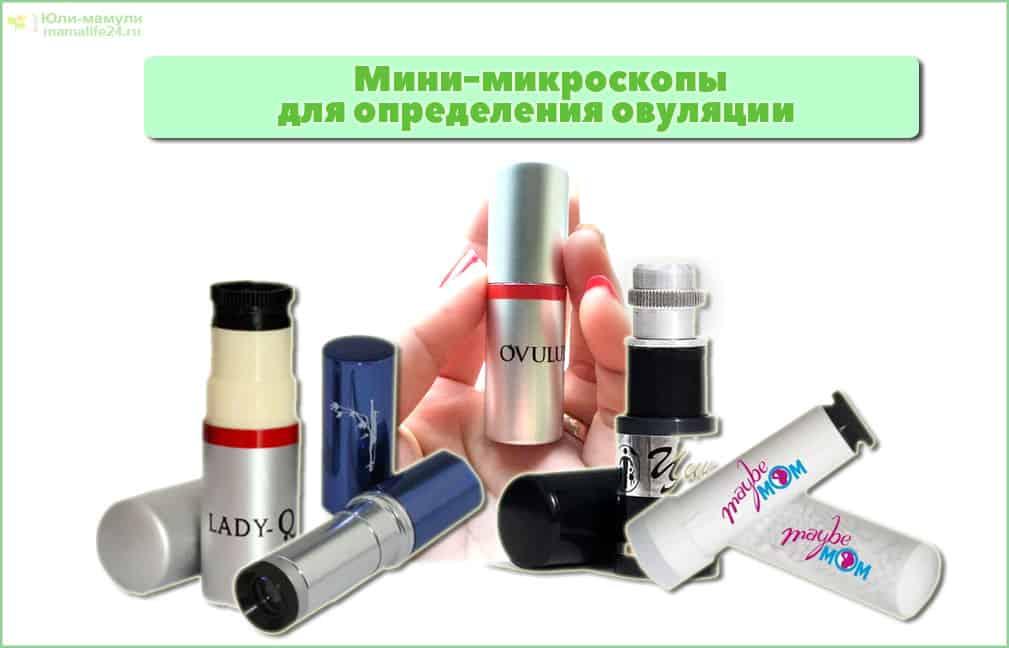 Мини-микроскопы для определения овуляции