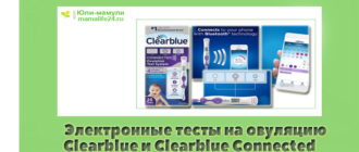 тест на овуляцию Clearblue_i_Clearblue Connected