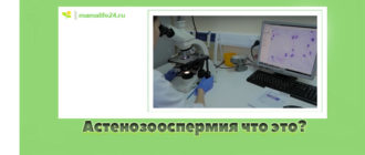 Астенозооспермия что это у мужчин