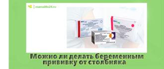 Можно ли делать беременным прививку от столбняка