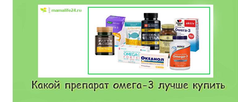 Омега 3 какой лучше препарат купить