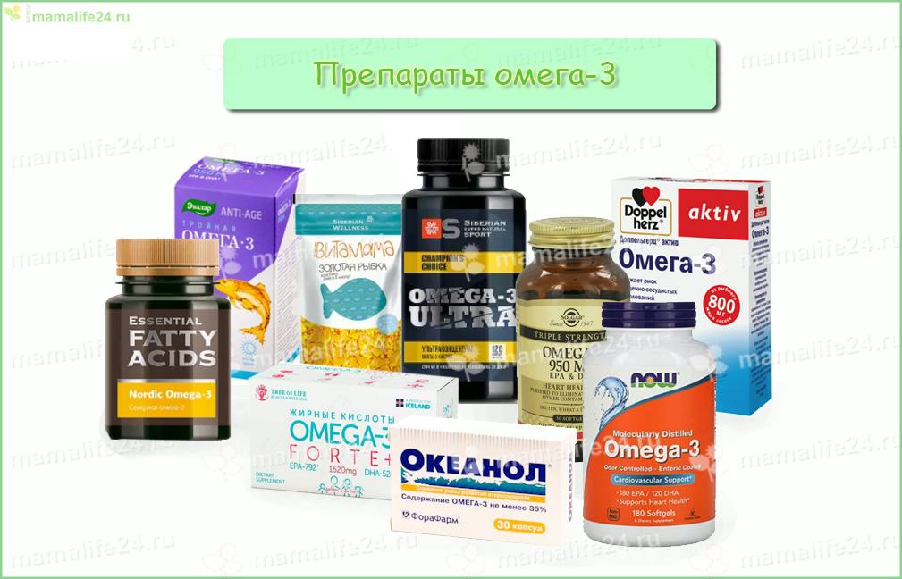 Омега-3 препараты